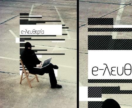 e-leftheria.jpg
